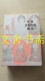 中國巖彩繪畫概論(未拆封).