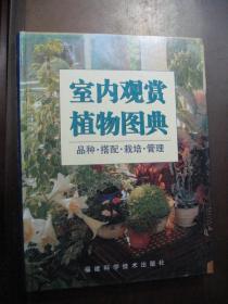 室内观赏植物图典:品种搭配栽培管理