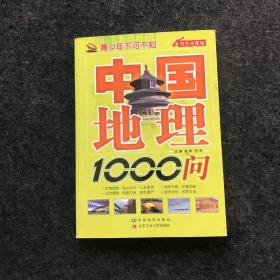 中国地理1000问