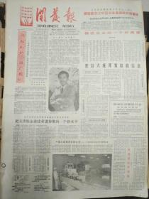 天津报纸《开发报》1985年总第6~52期(有习近平的人才经、彭麻麻的成长连载等内容)网上唯一
