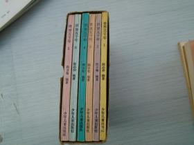 世界五千年(1-6全原盒装)1990年2版14印