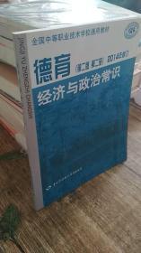 德育. 第二册. 经济与政治常识  第二版 2014年修订