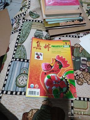 集邮 2005年1-12册全