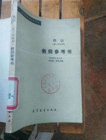 俄话(第二外语用)教师参考书