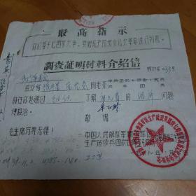 调查证明材料介绍信(1969年新疆兵团)