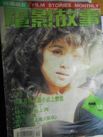 电影故事(1995-6,10,11,12期