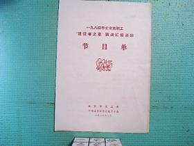 节目单:一九八四年北京市职工建设者之歌调演汇报演出