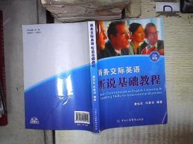 商务交际英语听说基础教程  、。