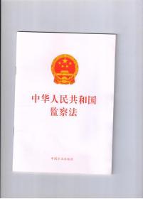 《中华人民共和国监察法 》