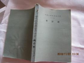 统计学-----王云五社会科学大辞典第二册