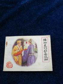 古代白话小说连环画《陈御史巧勘金叉钿》84年一版一印