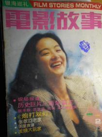 电影故事(1994-2期