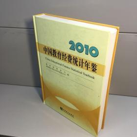 中国教育经费统计年鉴2010 【精装、品好】【一版一印 95品+++ 内页干净 实图拍摄 看图下单 收藏佳品】