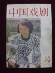 中国戏剧1988年第10期