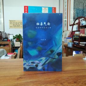 抽象气韵:朱德群的艺术之路
