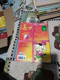 集邮 2006年1-12册全