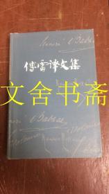 傅雷译文集 3 第三卷 精装