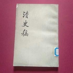 清史稿(25)
