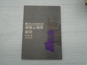 变态心理学派别(32平装开1本 原版正版老书,1989年1月 影印本。详见书影)