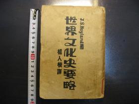 1930年世界文化史要略,初版