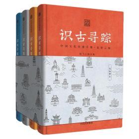 识古寻踪:中国文化史迹手账(套装4册)
