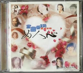 台湾老歌-金曲重现-CD