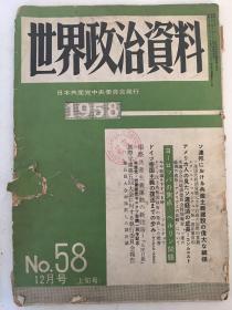 日本共产党党刊《世界政治资料》2期