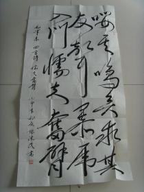 张清民:书法:毛泽东诗一首(带信封及简介)