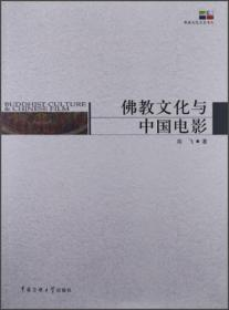 佛教文化与中国电影