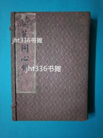 买一送二!光绪十七年(1891年)竞芳仙馆原版《兰蕙同心录》 一函上下两册全。原签、原线,完整,无划线等。中国第一部有兰花品种图像的经典兰谱,艺兰最珍贵之范本。中国兰谱巅峰之作,兰谱收藏顶级藏品。有赠品(见描述)�。�!