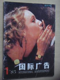 创刊号:国际广告 1985