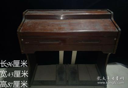 包老脚踏风琴