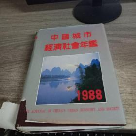 中国城市经济社会年鉴1988