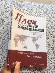 IT大趋势:2010-2014年全球信息技术导航图