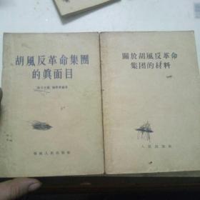 胡风反革命集团的真面目,关于胡风反革命集团的材料两本合售