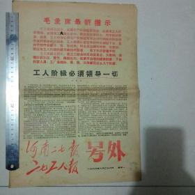 河南二七报  二七工人报 号外   1968   8  26