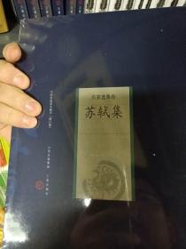 中国家庭基本藏书·名家选集卷:苏轼集  正版文学