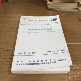 中华人民共和国国家标准建筑设计防火规范GB 50016-2006