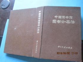 中国图书馆图书分类法第三版