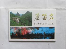 明信片:卢笛岩(10张)1987年