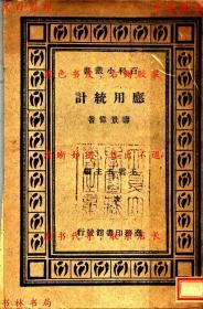 应用统计-寿景伟著-民国商务印书馆刊本(复印本)
