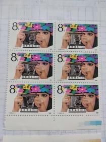 T142 摄影诞生150周年(全套1枚)邮票六方联 有边