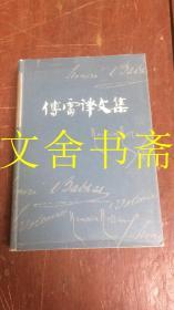 傅雷译文集 4 第四卷 精装