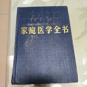 家庭医学全书〈精装本〉