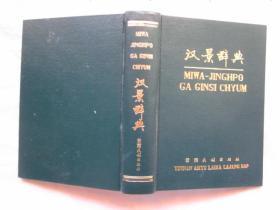 汉景辞典  32开布面精装