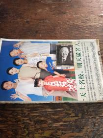 报纸剪报自订本 连载文学小说类~~启功 国之瑰宝 侯刚著 1~20篇全  大河报2005