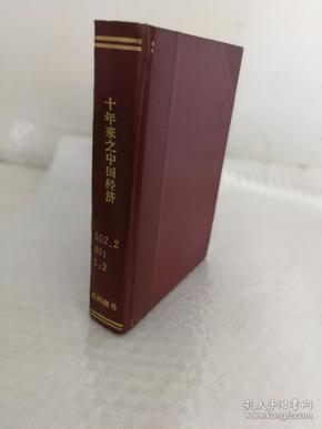 十年来之中国经济(中册)