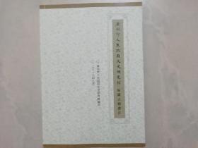 广州市人民政府文史研究馆馆藏古籍书目
