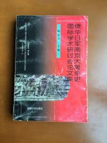 侵华日军南京大屠杀史国际学术研讨会论文集:[1997:南京]