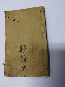 绣像征东全传 卷四(第32~42回)